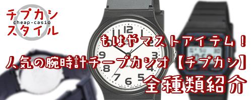 もはやマストアイテム!人気の腕時計チープカシオ【チプカシ】全種類紹介